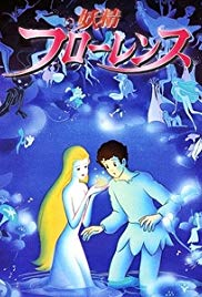 A Journey Through Fairyland (1985)